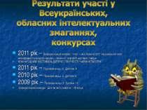 """2011 рік – Всеукраїнський конкурс """" Інтел – еко Україна 2011"""" національний ет..."""