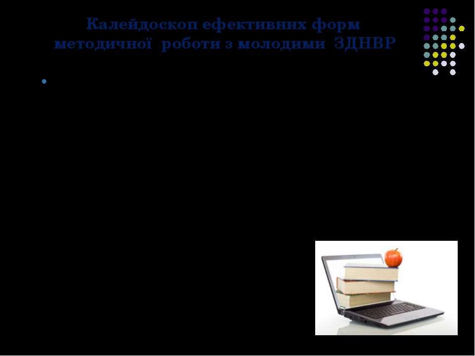 Калейдоскоп ефективних форм методичної роботи з молодими ЗДНВР розв'язання пе...