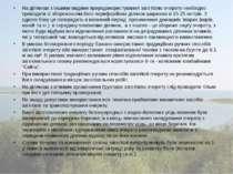 На ділянках з іншими видами природокористування заготівлю очерету необхідно п...