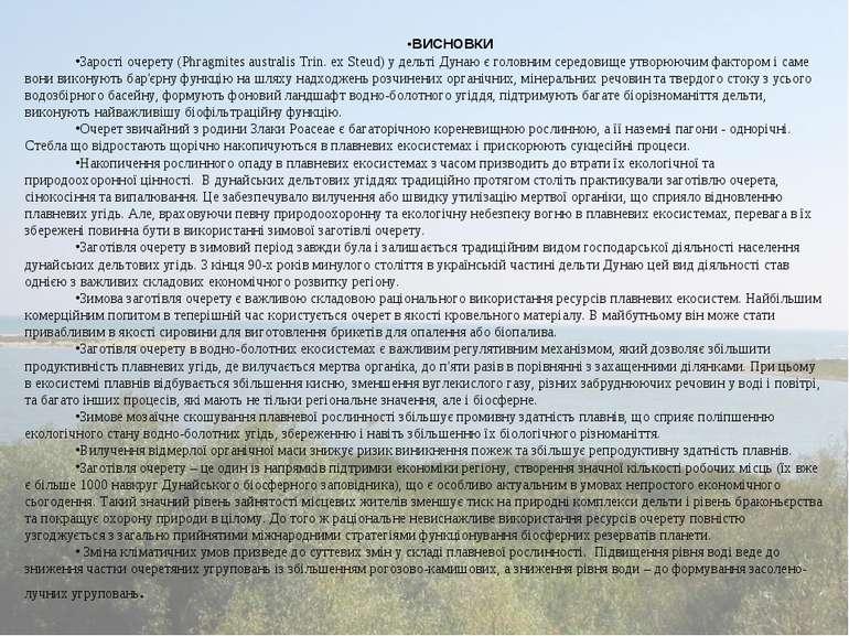 ВИСНОВКИ Зарості очерету (Phragmites australis Trin. ex Steud) у дельті Дунаю...