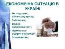 ЕКОНОМІЧНА СИТУАЦІЯ В УКРАЇНІ Не подолено фінансову кризу; Забожіння; Великі ...