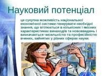Науковий потенціал це сукупна можливість національної економічної системи ген...
