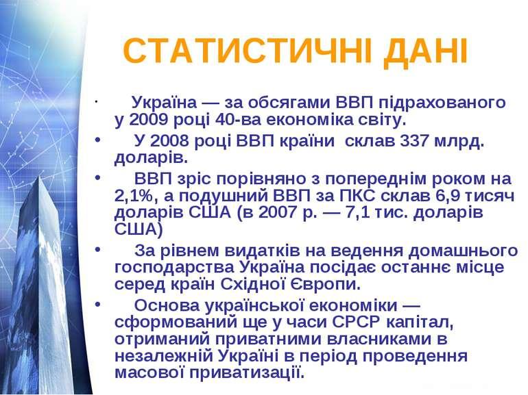 СТАТИСТИЧНІ ДАНІ Україна — за обсягами ВВП підрахованого у 2009 році 40-ва ек...