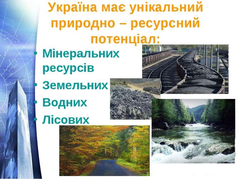 Україна має унікальний природно – ресурсний потенціал: Мінеральних ресурсів З...