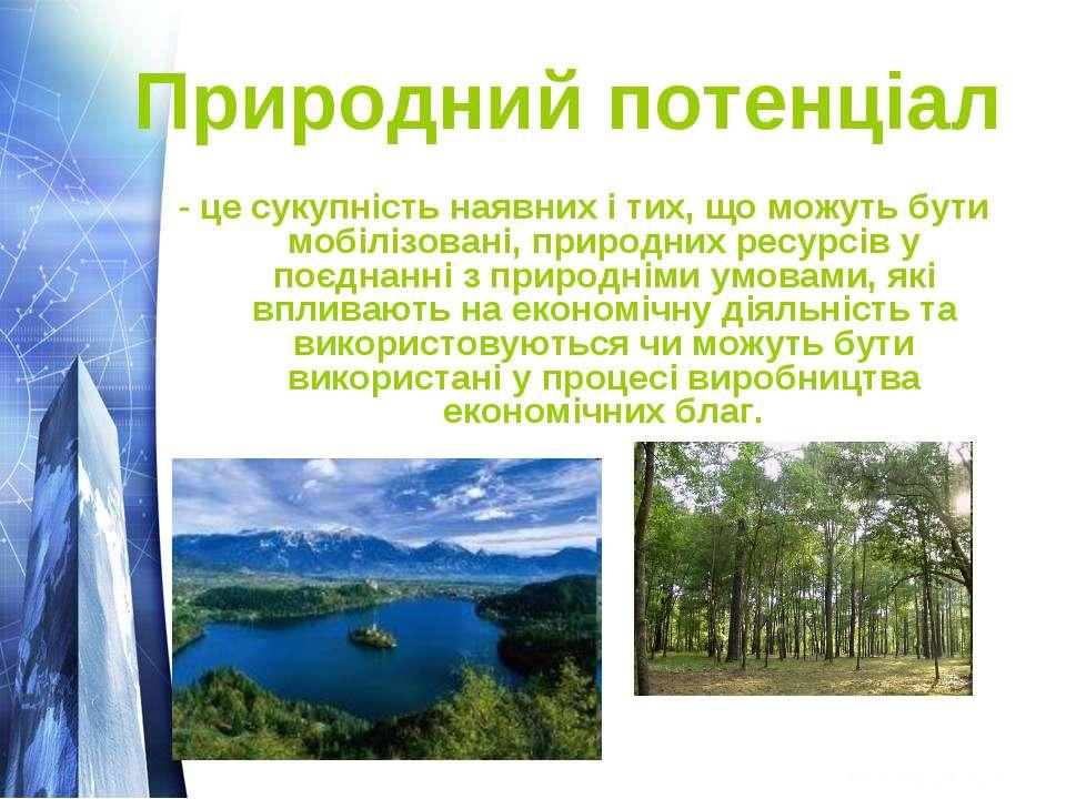 Природний потенціал - це сукупність наявних і тих, що можуть бути мобілізован...