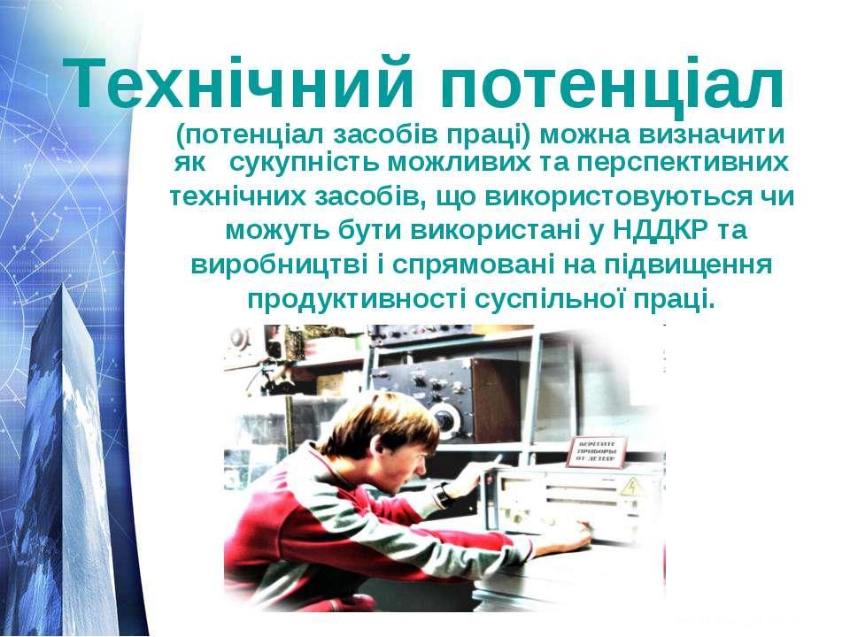 Технічний потенціал (потенціал засобів праці) можна визначити як сукупність м...