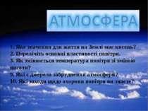 Атмосфера 1. Яке значення для життя на землі має кисень? 2. Перелічть основні...
