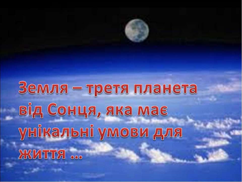 Земля- третя планета від Сонця, яка має унікальні умови для життя...