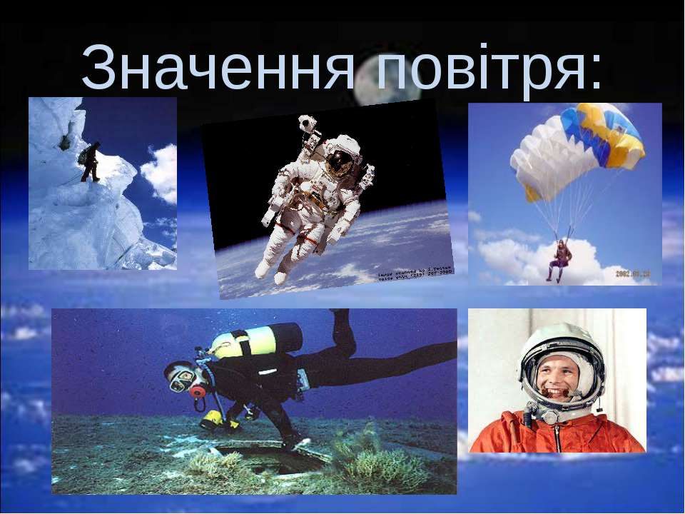 Значення повітря: