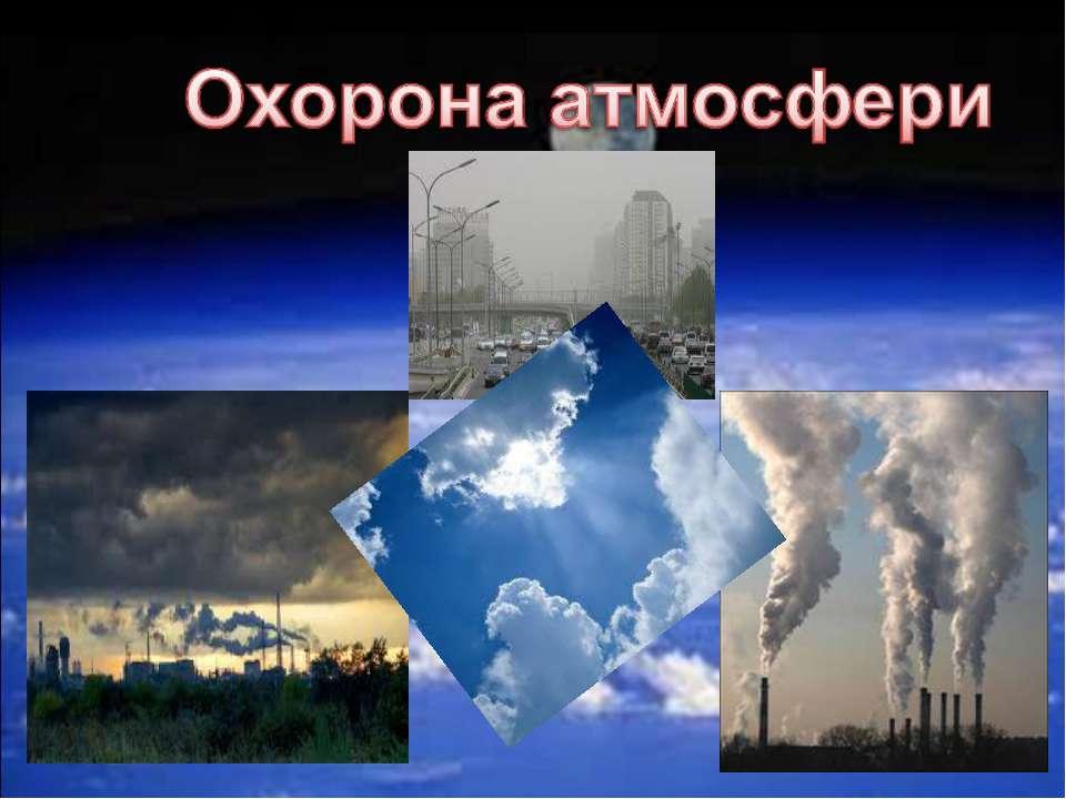 Охорона атмосфери