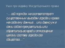 "Указ про відміну Магдебурзького права ""…сей порядок не соответствует существе..."