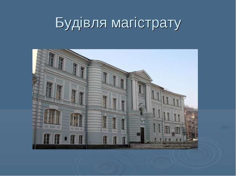 Будівля магістрату