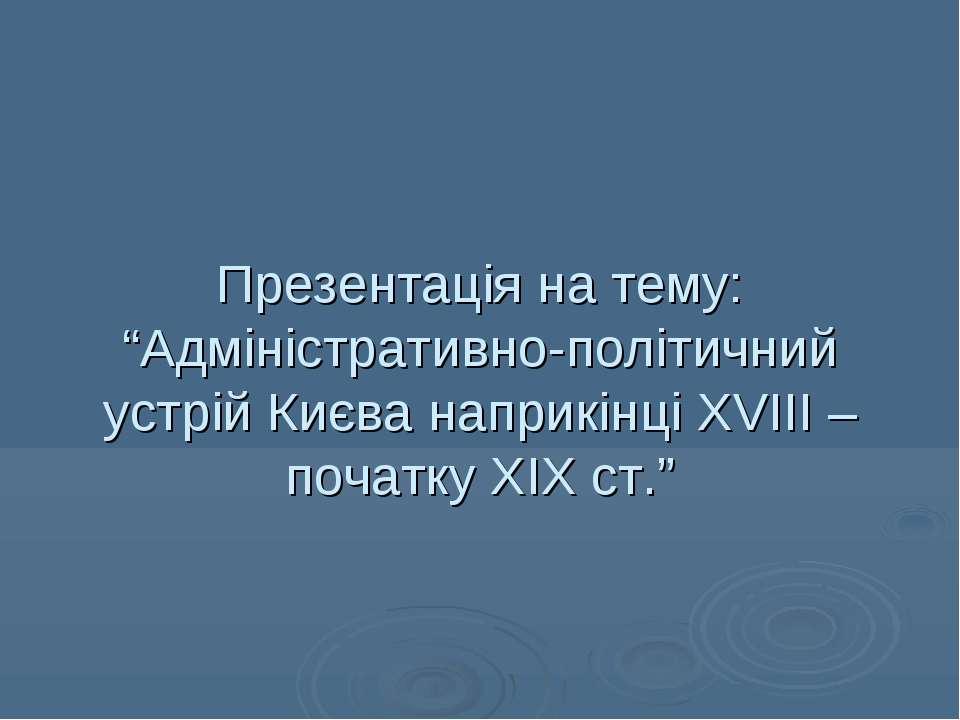 """Презентація на тему: """"Адміністративно-політичний устрій Києва наприкінці XVII..."""