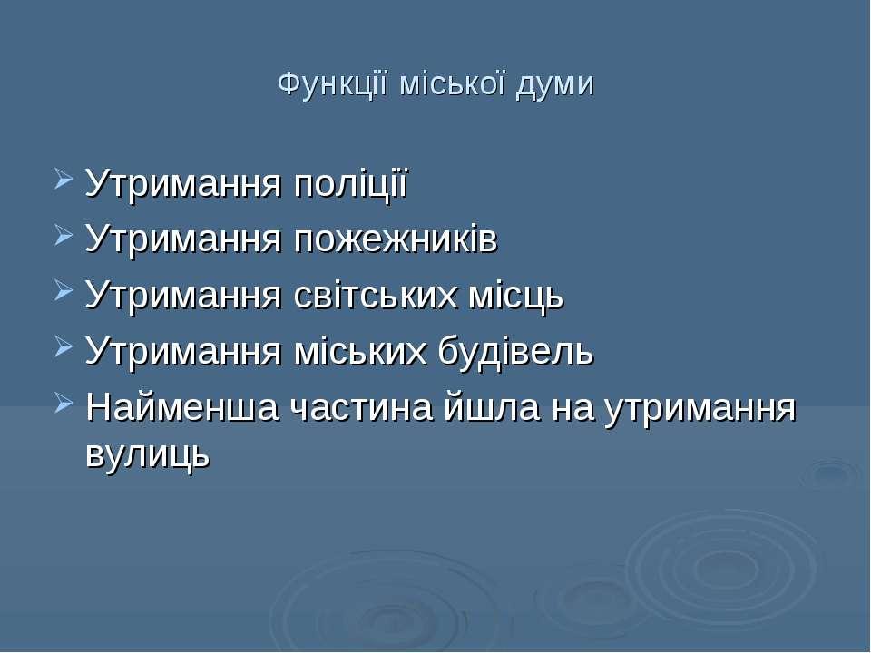 Функції міської думи Утримання поліції Утримання пожежників Утримання світськ...