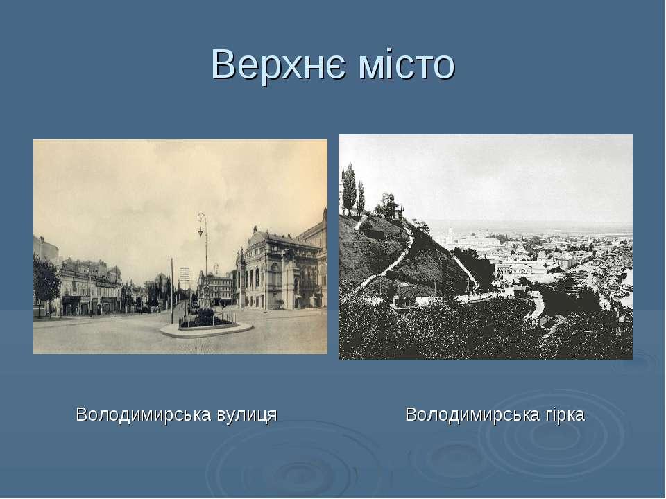 Верхнє місто Володимирська вулиця Володимирська гірка