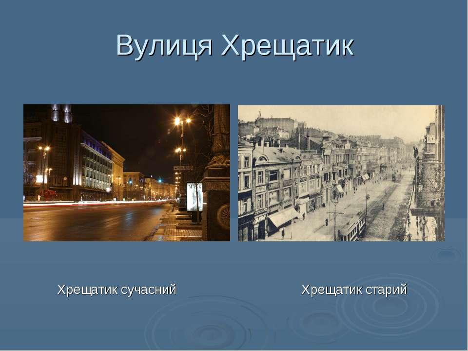 Вулиця Хрещатик Хрещатик сучасний Хрещатик старий