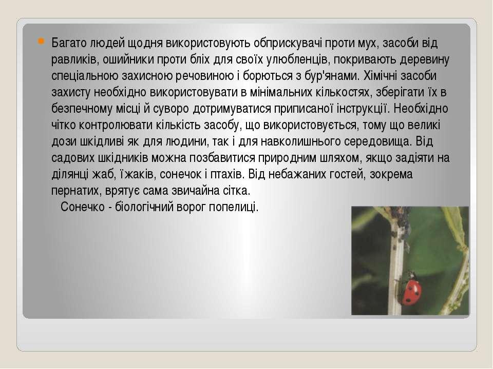 Багато людей щодня використовують обприскувачі проти мух, засоби від равликів...