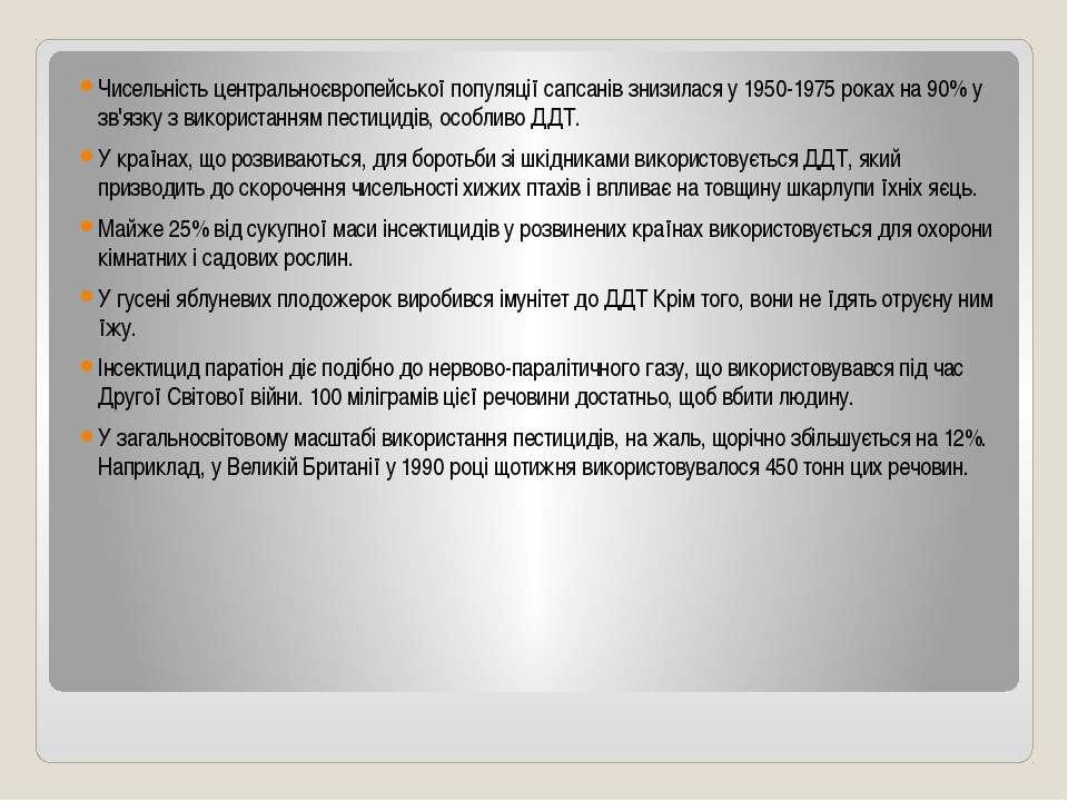 Чисельність центральноєвропейської популяції сапсанів знизилася у 1950-1975 р...