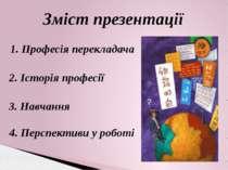 Зміст презентації 1. Професія перекладача 2. Історія професії 3. Навчання 4. ...