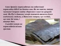Саме древнім перекладачам ми зобов'язані перекладом Біблії на багато мов. Як ...