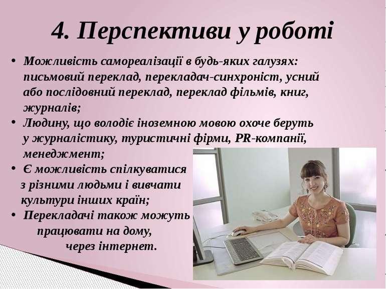 4. Перспективи у роботі Можливість самореалізації в будь-яких галузях: письмо...