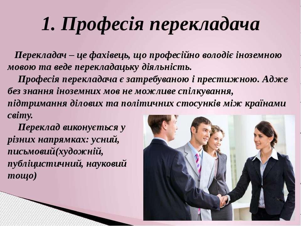 1. Професія перекладача Перекладач – це фахівець, що професійно володіє інозе...