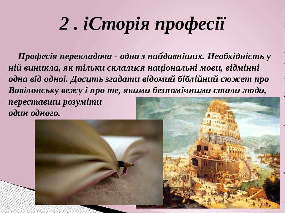2 . іСторія професії Професія перекладача - одна з найдавніших. Необхідність ...