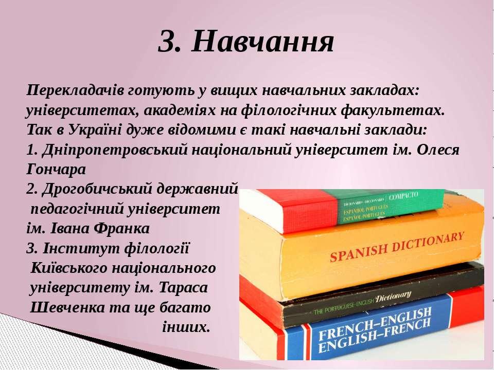 3. Навчання Перекладачів готують у вищих навчальних закладах: університетах, ...
