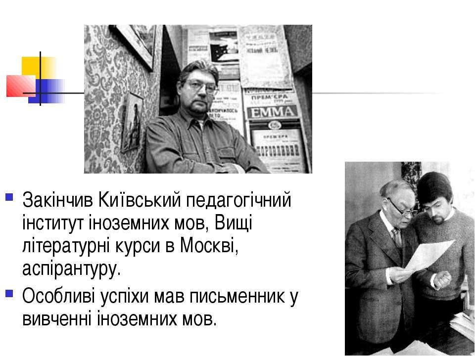 Закінчив Київський педагогічний інститут іноземних мов, Вищі літературні курс...