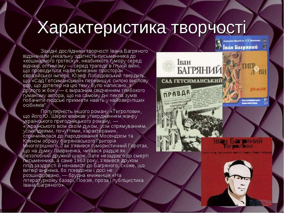 Характеристика творчості Західні дослідники творчості Івана Багряного відзнач...