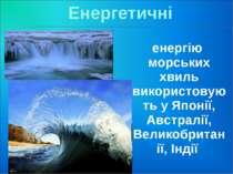 Енергетичні ресурси енергію морських хвиль використовують у Японії, Австралії...