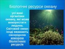 Біологічні ресурси океану усі живі організми океану, які може використати люд...