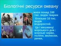 Біологічні ресурси океану живе понад 160 тис. видів тварин близько 10 тис. ви...