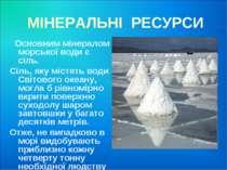 МІНЕРАЛЬНІ РЕСУРСИ Основним мінералом морської води є сіль. Сіль, яку містять...