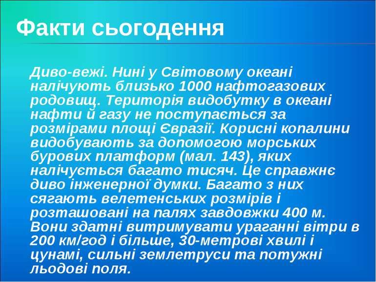 Факти сьогодення Диво-вежі. Нині у Світовому океані налічують близько 1000 на...