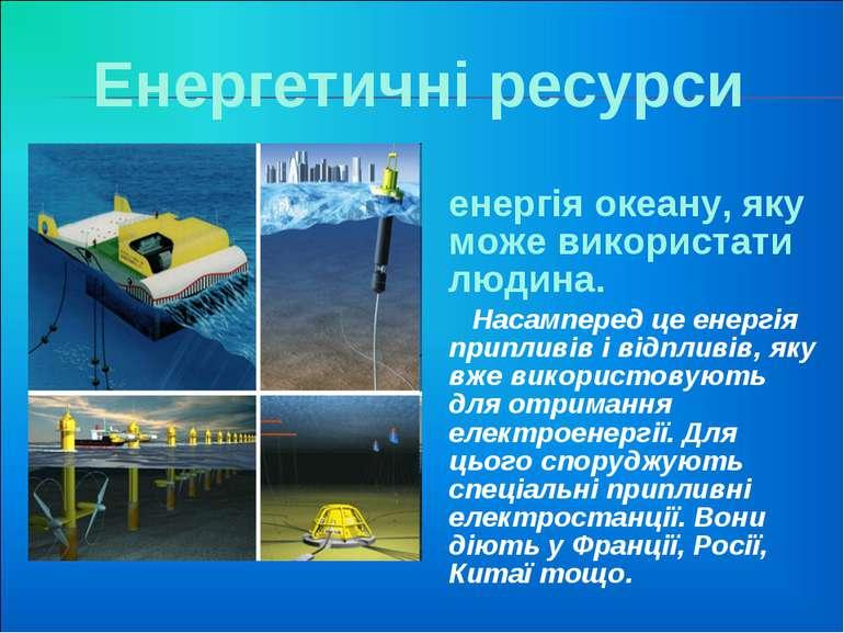 Енергетичні ресурси енергія океану, яку може використати людина. Насамперед ц...
