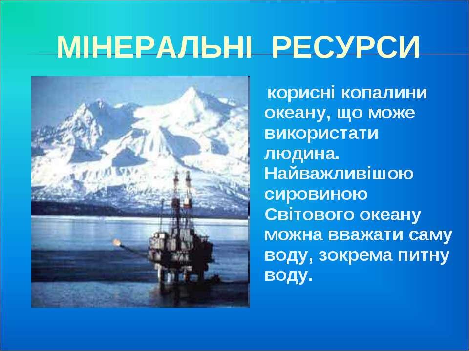МІНЕРАЛЬНІ РЕСУРСИ корисні копалини океану, що може використати людина. Найва...