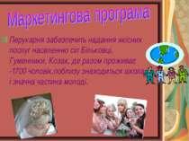 Перукарня забезпечить надання якісних послуг населенню сіл Більковці, Гуменни...