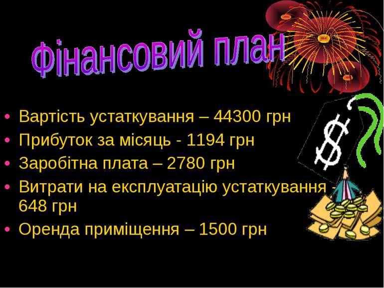 Вартість устаткування – 44300 грн Прибуток за місяць - 1194 грн Заробітна пла...