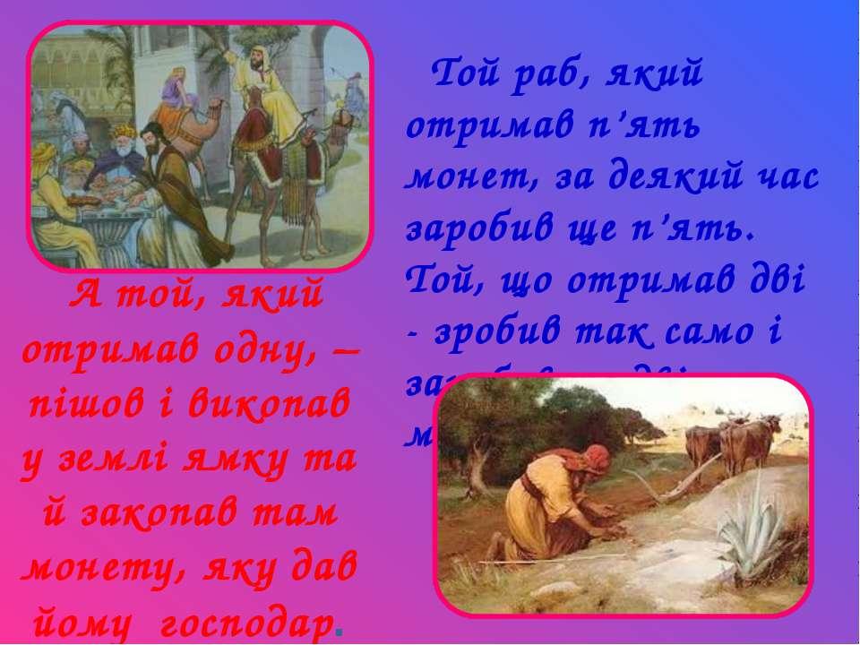 А той, який отримав одну, – пішов і викопав у землі ямку та й закопав там мон...