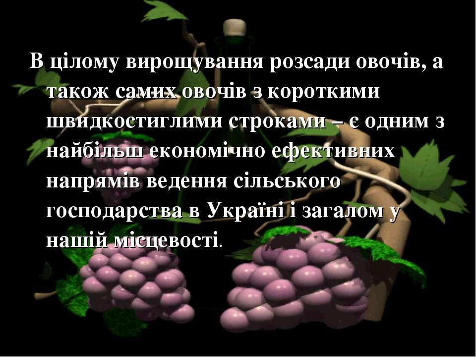 В цілому вирощування розсади овочів, а також самих овочів з короткими швидкос...