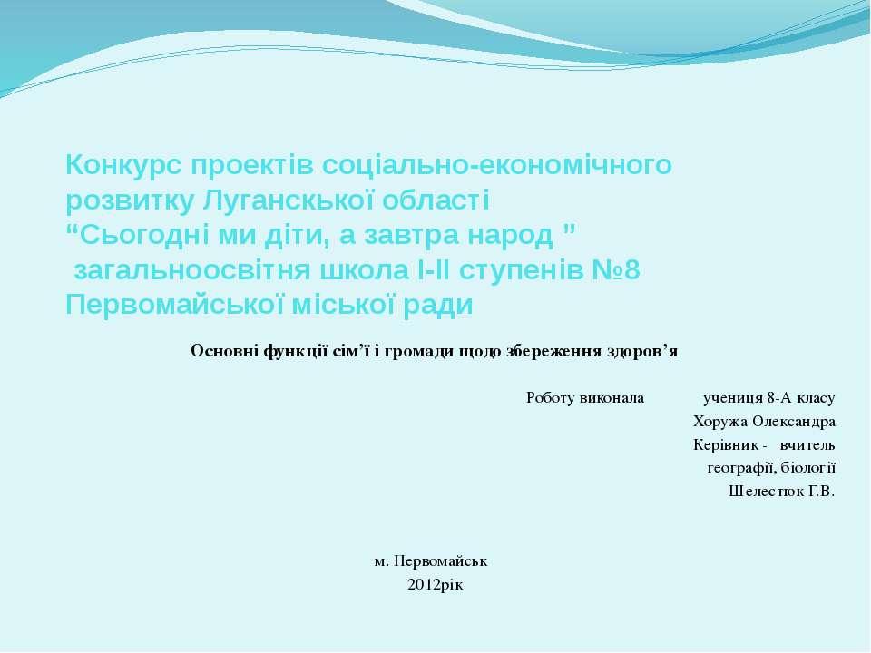 """Конкурс проектів соціально-економічного розвитку Луганскької області """"Сьогодн..."""
