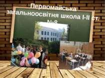 Первомайська загальноосвітня школа I-II ст. №8