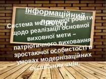 Інформаційний проект Система методичної роботи щодо реалізації основної вихов...