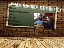 вчителі; адміністрація школи; учні; батьки; бібліотекар; громадськість; центр...