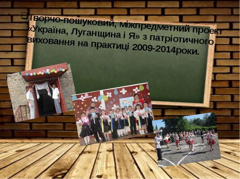 Творчо-пошуковий, міжпредметний проект «Україна, Луганщина і Я» з патріотично...