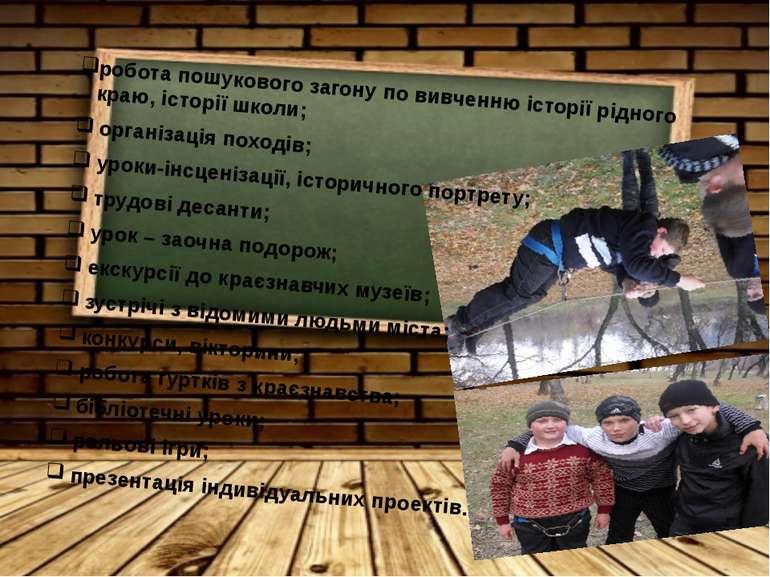 робота пошукового загону по вивченню історії рідного краю, історії школи; орг...