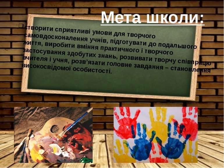 створити сприятливі умови для творчого самовдосконалення учнів, підготувати д...