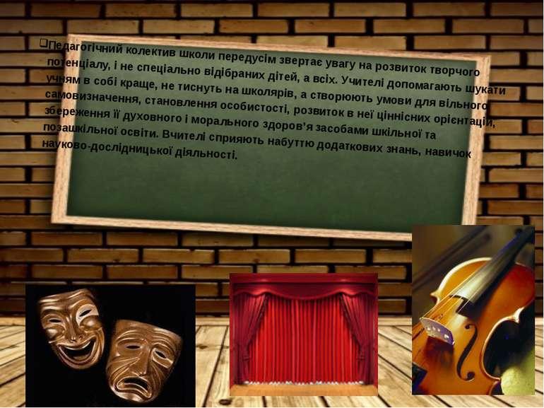 Педагогічний колектив школи передусім звертає увагу на розвиток творчого поте...