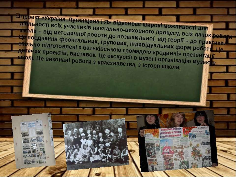 Проект «Україна, Луганщина і Я» відкриває широкі можливості для діяльності вс...